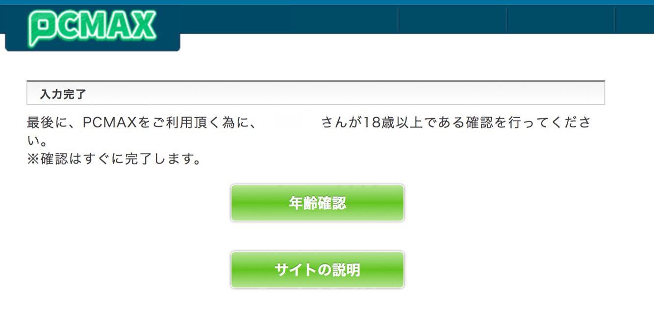 【初めてのPCMAX】安全な会員登録方法
