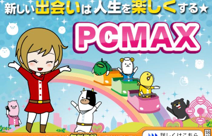 PCMAXの特徴と評価を徹底解説
